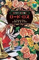 デモナータ 1 ロード・ロス (小学館ファンタジー文庫)