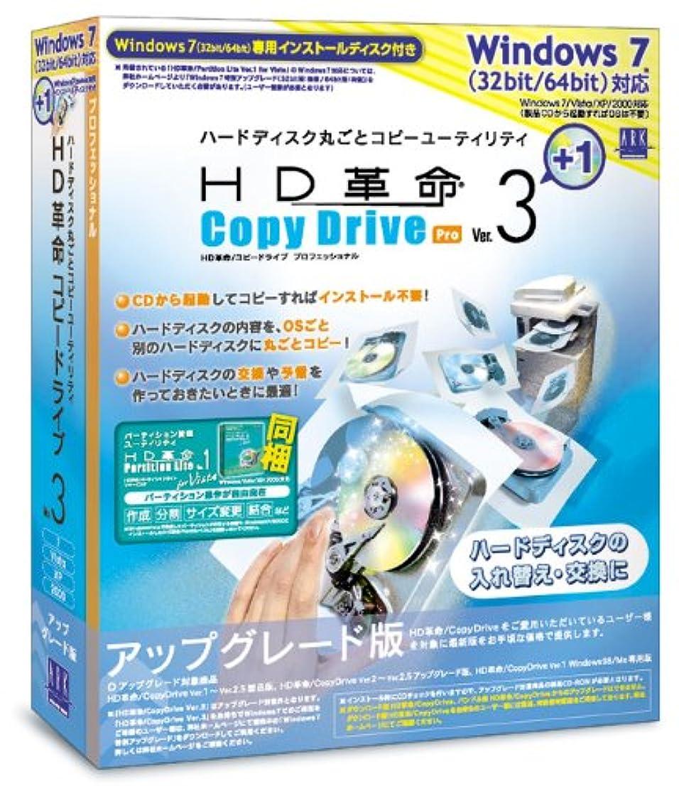 HD革命/CopyDrive Ver.3 for Windows7 Pro アップグレード版
