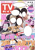 週刊TVガイド(関東版) 2016年1月29日号