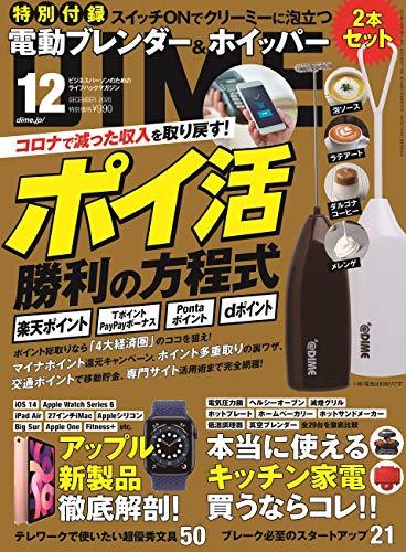 「DIME 2020年12月号」付録はダルゴナコーヒーが手軽に作れる「電動ブレンダー&ホイッパーセット」