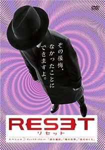 リセット スペシャル ディレクターズカット [DVD]