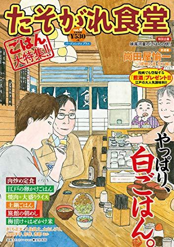 たそがれ食堂 vol.9 (バーズコミックス プラス)
