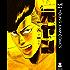 元ヤン 8 (ヤングジャンプコミックスDIGITAL)
