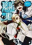琥珀姫 2 (電撃コミックス)