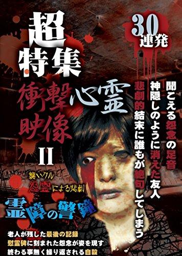 超特集 衝撃心霊映像 30連発 II [DVD]