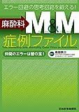 麻酔科M&M症例ファイル