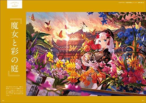 美しい幻想世界とキャラクターを描く (超描けるシリーズ)