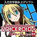 VOICEROID+ 民安ともえ EX|ダウンロード版