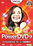 PowerDVD9 Standard