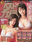 ベストカメラ 2000年 12月号 下山友恵 金子絵里 相沢しの 黒羽夏奈子 中山あい