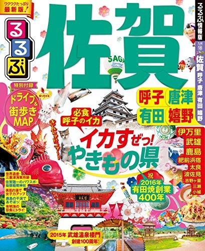 るるぶ佐賀 呼子 唐津 有田 嬉野(2016年版) (るるぶ情報版(国内))