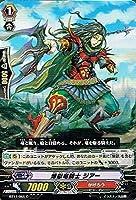 煉獄竜騎士 ジアー C ヴァンガード 煉獄焔舞 bt17-065