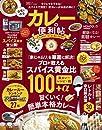 【便利帖シリーズ028】自宅で作るカレーの便利帖 (晋遊舎ムック)