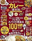 【便利帖シリーズ028】自宅で作るカレーの便利帖 (晋遊舎ムック) 画像