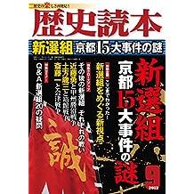 歴史読本2012年9月号電子特別版「新選組 京都15大事件の謎」