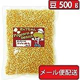 メール便送料込 ポップコーン豆マッシュルームタイプ 500g ( 約25人分 )