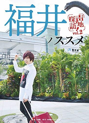 福井ノススメ-声地探訪vol.2 蒼井翔太編- (シリーズ 声地探訪)