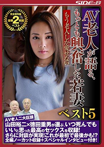 老人 AV 说、5最令人兴奋的年轻妻子最好另一位老人只爱不鄙视的风格 [Dvd]