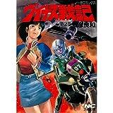 ヴィナス戦記 2 (NORAコミックス)