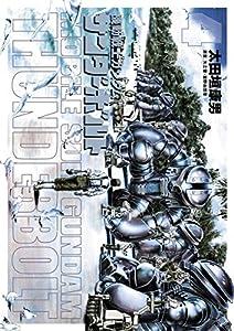 機動戦士ガンダム サンダーボルト 4巻 表紙画像