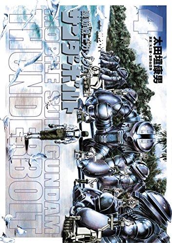 機動戦士ガンダム サンダーボルト(4) (ビッグコミックススペシャル)の詳細を見る