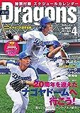月刊 Dragons ドラゴンズ 2017年4月号 (2017-03-24) [雑誌]