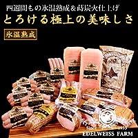 エーデルワイスファーム/ ハム・ベーコン・ソーセージ・焼き豚・スモークジャーキー豪華ギフトセット (P-3)