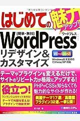 はじめてのWordPressリデザイン&カスタマイズ (BASIC MASTER SERIES) 単行本