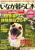 いなか暮らしの本 2012年 04月号 [雑誌]