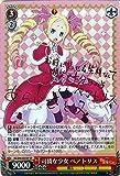 ヴァイスシュヴァルツ 可憐な少女 ベアトリス スペシャル RZ/S46-031SP-SP 【Re:ゼロから始める異世界生活】