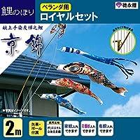 こいのぼり ベランダ 鯉のぼり 2mセット 京錦 徳永鯉のぼり 格子式