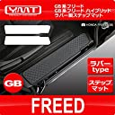 新型フリード/フリードハイブリッド GB系 ラバー製ステップマット YMT FRD-GB-R-STP