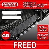 新型フリード/フリードハイブリッド GB系全車種 ラバー製ステップマット YMT