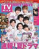 月刊TVガイド関東版 2021年7月号