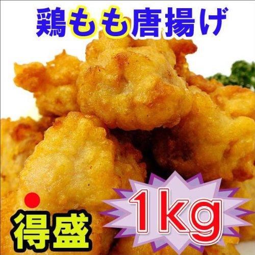 aro 鶏もも 唐揚げ からあげ から揚げ 肉 得盛 1キロ 冷凍食品 パーティー クール便