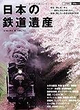日本の鉄道遺産 (JTBの交通ムック)