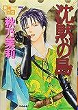 賢者の石 (7) 沈黙の島 (ぶんか社コミックス)