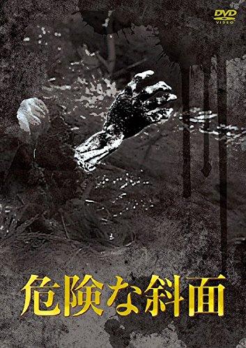 松本清張傑作選 7 危険な斜面 [レンタル落ち]
