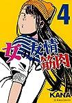 女の友情と筋肉(4) (星海社COMICS)