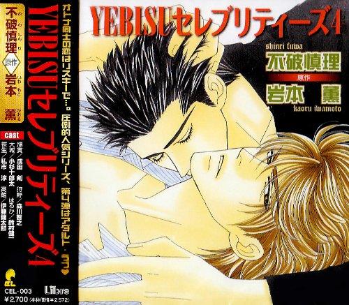 YEBISUセレブリティーズ4/ドラマCD
