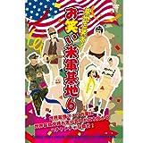 DVD『基地を笑え!お笑い米軍基地 Vol.6』[DVD]
