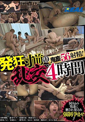 鬼畜56射精!発狂寸前の乱交4時間 / REAL(レアル) [DVD]