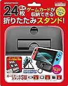 ニンテンドースイッチ用スタンド『カードケーススタンドSW』 - Switch