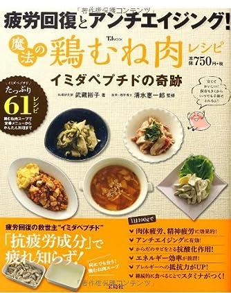 魔法の鶏むね肉レシピ 疲労回復とアンチエイジング! イミダペプチドの奇跡 (TJMOOK)
