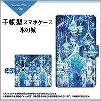 XPERIA XZ2 Premium SO-04K SOV38 エクスペリア エックスゼットツー プレミアム docomo au 手帳型 内側ブラウン 手帳タイプ ケース ブック型 ブックタイプ カバー 氷の城 F:chocalo