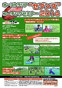 """オーストラリア """" セブンズ """" コーチング セミナー 2014 [ ラグビー DVD 番号 850 ]"""