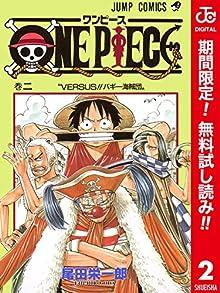 ONE PIECE カラー版【期間限定無料】 2 (ジャンプコミックスDIGITAL)