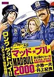 マッド★ブル2000 遊び雨のジョー編 (キングシリーズ 漫画スーパーワイド)