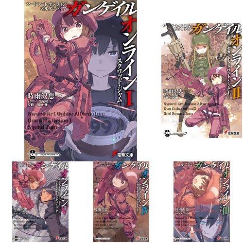 ソードアート・オンライン オルタナティブ ガンゲイル・オンライン 1-7巻 新品セット (クーポンで+3%ポイント)
