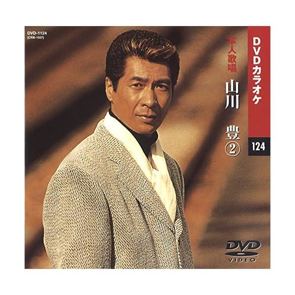 山川豊 2 (カラオケDVD/本人歌唱)の商品画像